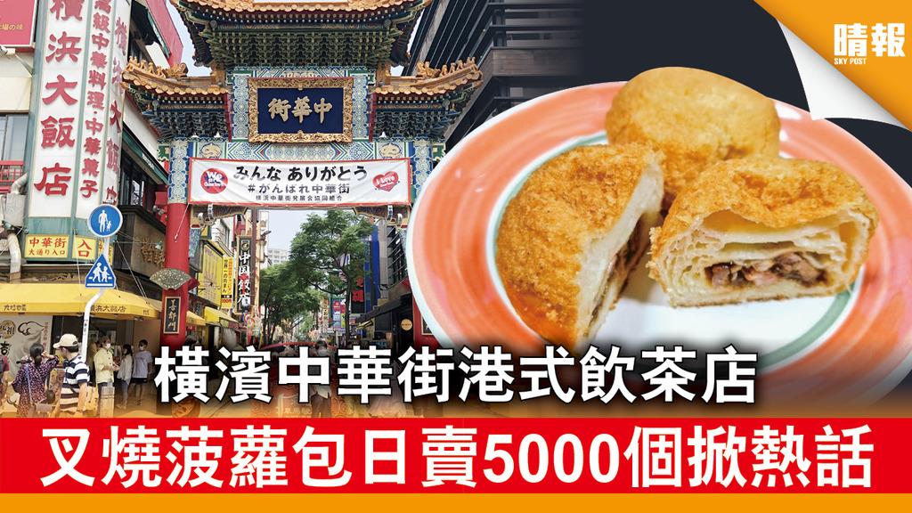 日韓記事|橫濱中華街港式飲茶店 叉燒菠蘿包日賣5000個掀熱話