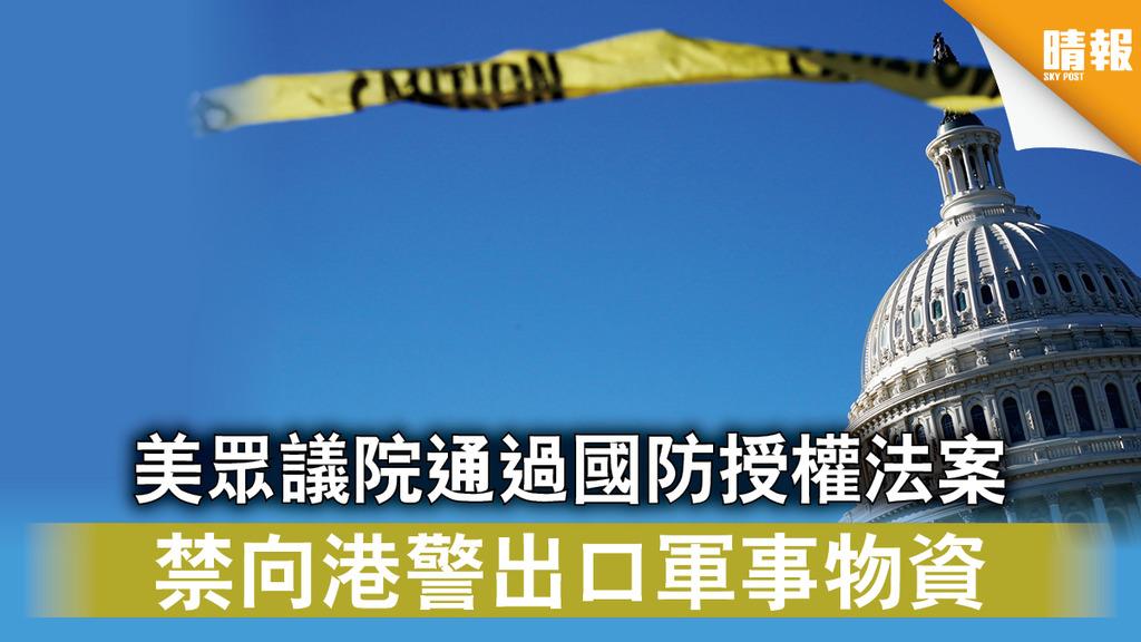 中美角力|美眾議院通過國防授權法案 禁向港警出口軍事物資