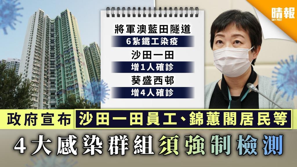 新冠肺炎 政府宣布沙田一田員工、錦蕙閣居民等 4大感染群組須強制檢測