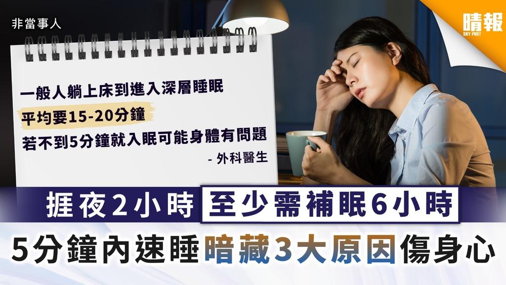 睡眠不足|捱夜2小時至少需補眠6小時 5分鐘內速睡暗藏3大原因傷身心