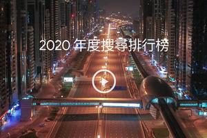【Google熱搜2020】2020香港Google年度十大熱爆食譜排行榜出爐!巴斯克芝士蛋糕冇上榜/400次咖啡僅排第6(內附食譜)
