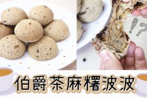 【麻糬波波食譜】3步簡單零失敗整出煙韌甜品!伯爵茶麻糬波波食譜