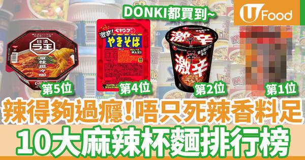 【杯麵排行榜】人氣品牌日清、農心都上榜!日本網民票選10大麻辣杯麵排行榜