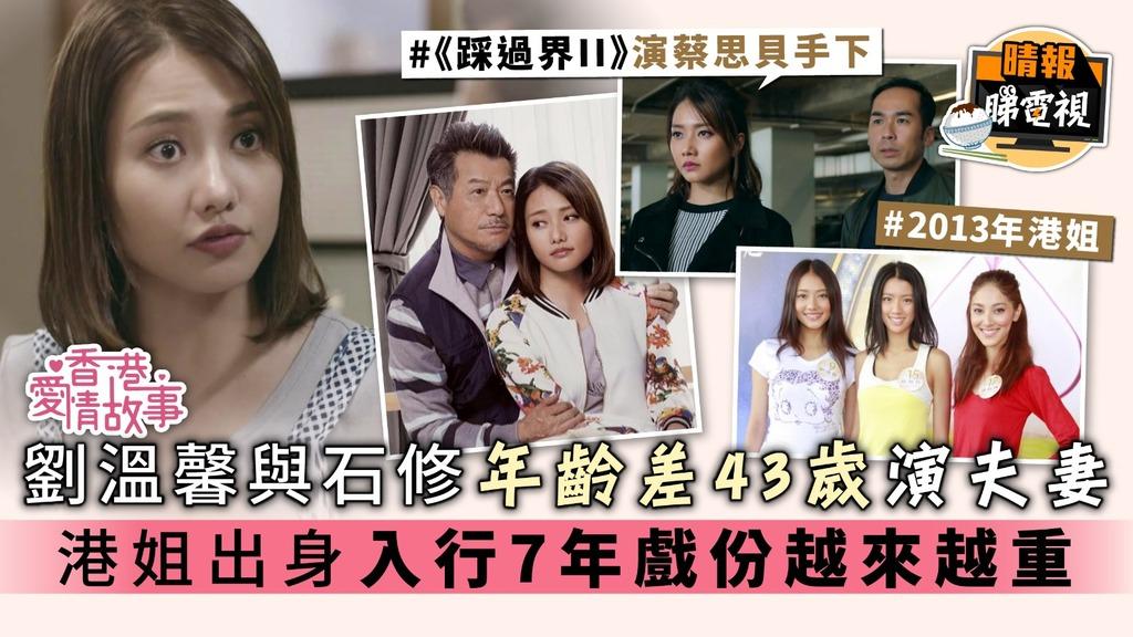 香港愛情故事|劉溫馨與石修年齡差43歲演夫妻 港姐出身入行7年戲份越來越重