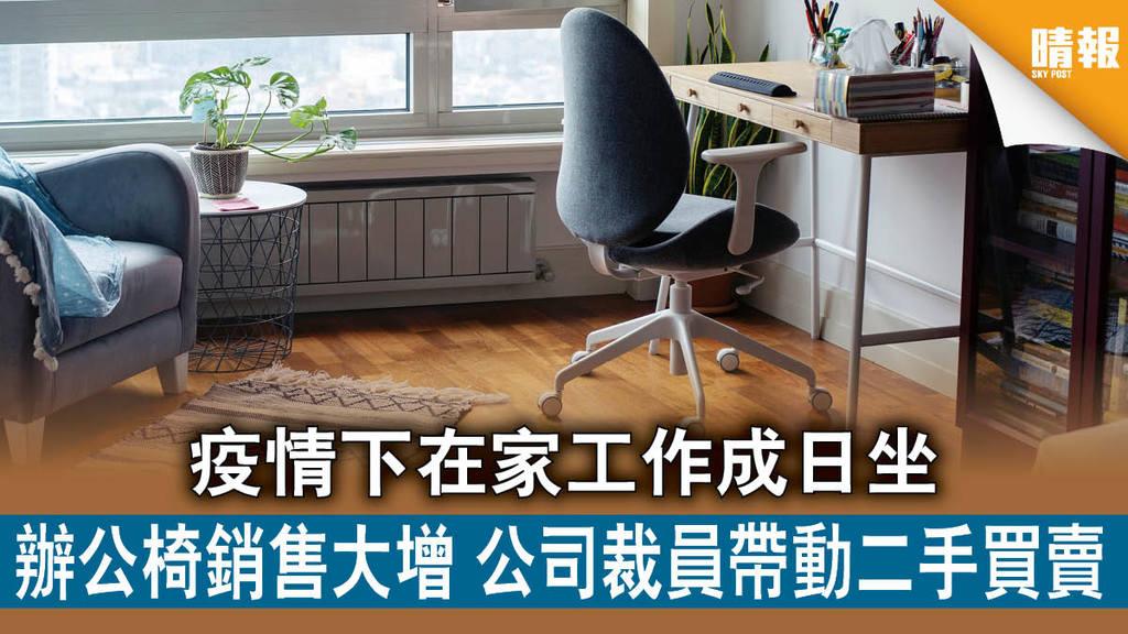 日韓記事︱疫情下在家工作成日坐 辦公椅銷售大增 公司裁員帶動二手買賣