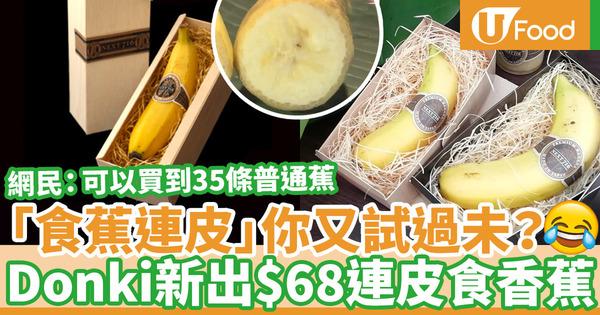 【Donki必買】驚安之殿堂新推日本連皮食香蕉 網民:價錢可以買到35條普通香蕉
