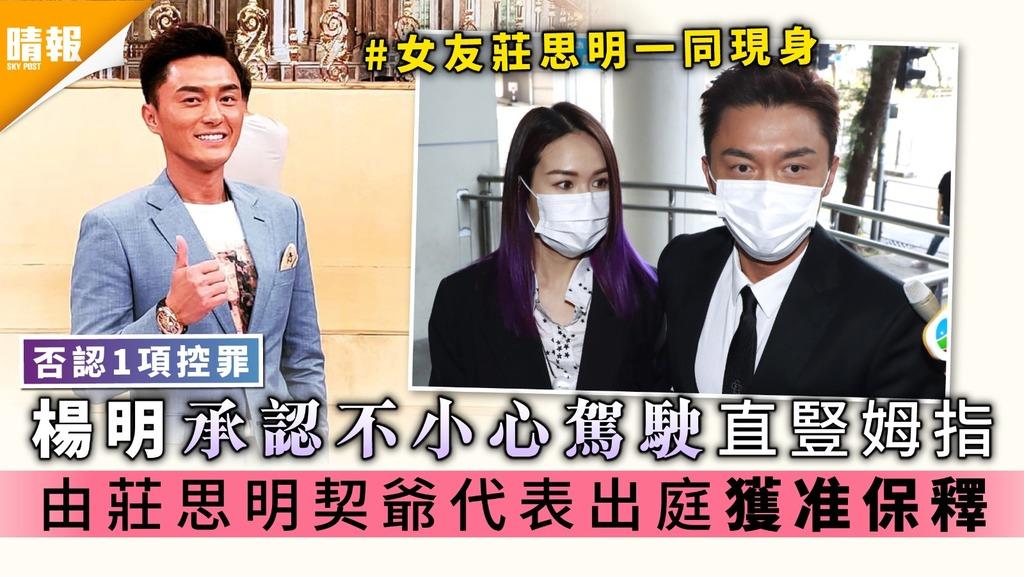 否認1項控罪︳楊明承認不小心駕駛直豎姆指 由莊思明契爺代表出庭獲准保釋