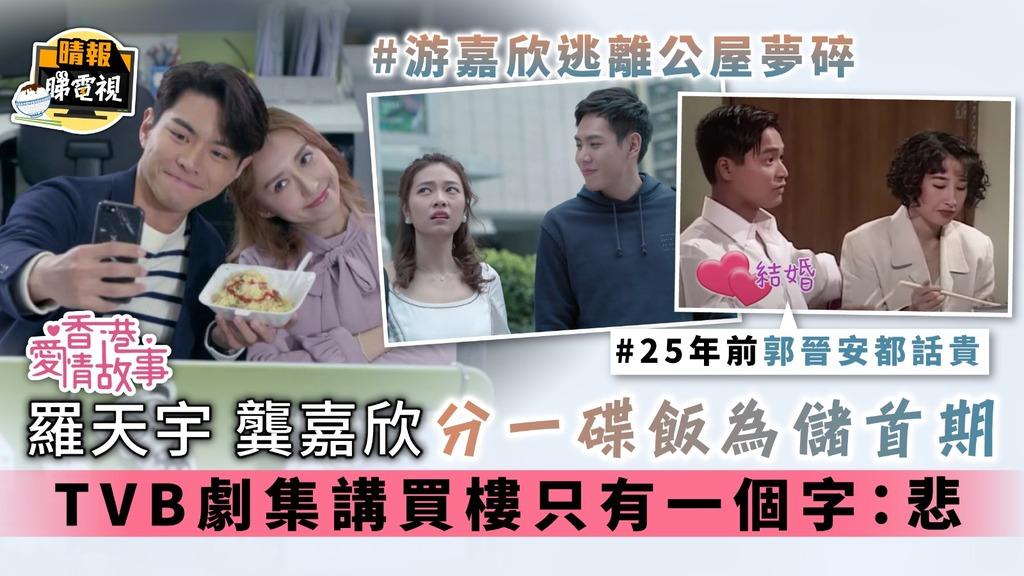 《香港愛情故事》羅天宇龔嘉欣分一碟飯為儲首期 TVB劇集講買樓只有一個字:悲