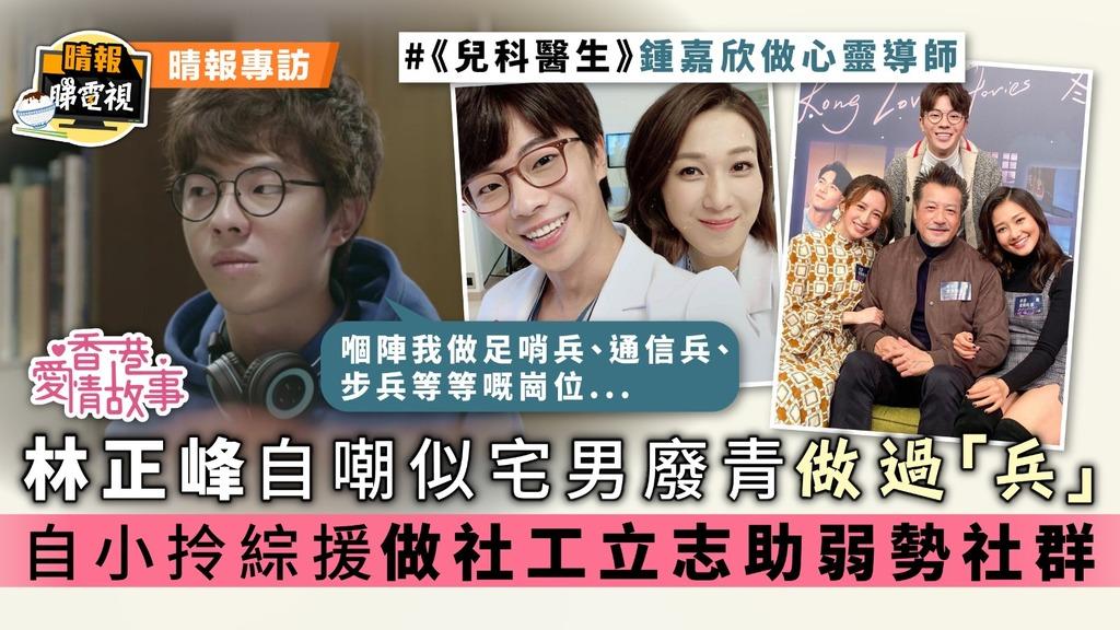 《香港愛情故事》林正峰自嘲似宅男廢青做過「兵」 自小拎綜援做社工立志助弱勢社群