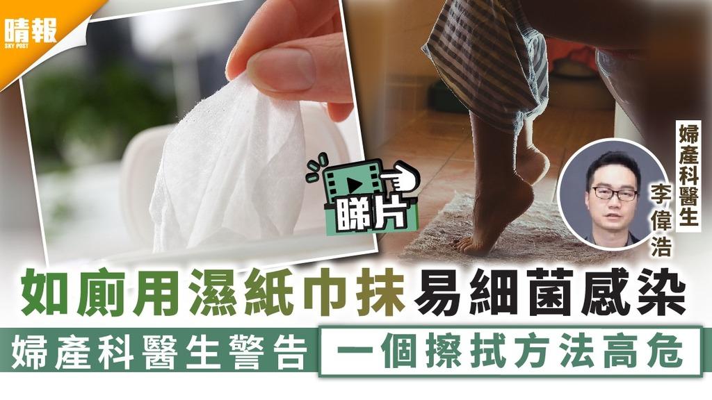 女性衛生 ︳如廁用濕紙巾抹易細菌感染 婦產科醫生警告一個擦拭方法高危