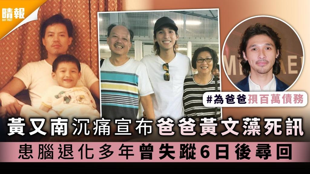 黃又南沉痛宣布爸爸黃文藻死訊 患腦退化多年曾失蹤6日後尋回