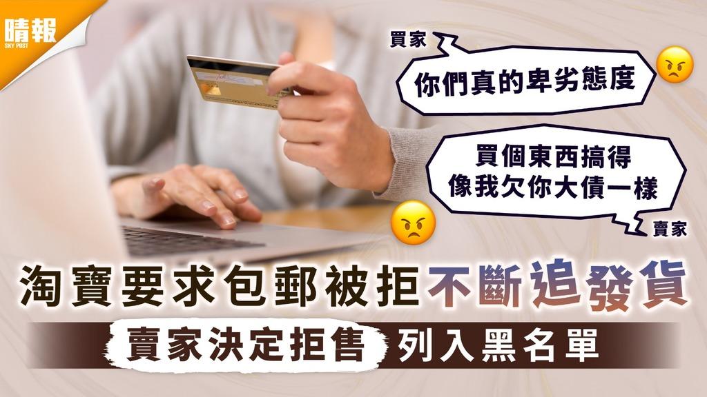 待客之道│淘寶要求包郵被拒不斷追發貨 賣家決定拒售列入黑名單