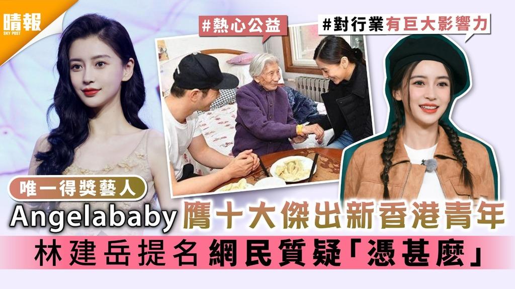 唯一得獎藝人︳Angelababy膺十大傑出新香港青年 林建岳提名網民質疑「憑甚麽」