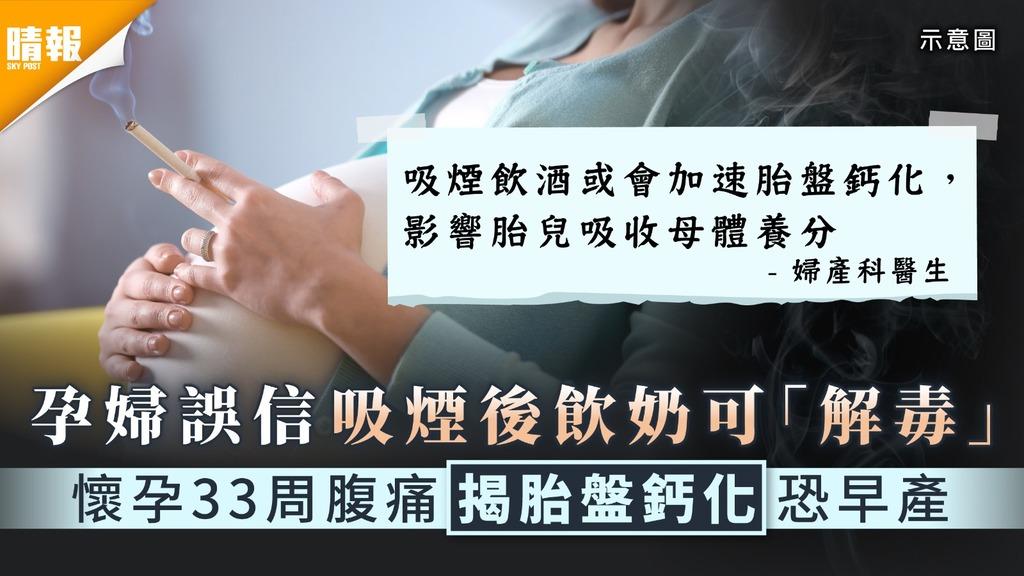 懷孕吸煙 孕婦誤信吸煙後飲奶可「解毒」 懷孕33周腹痛揭胎盤鈣化恐早產