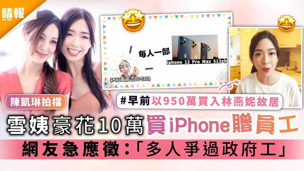陳凱琳拍檔|雪姨豪花10萬買iPhone贈員工 網友急應徵:「多人爭過政府工」