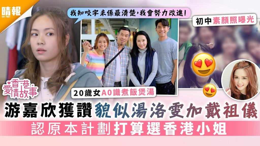 香港愛情故事│游嘉欣獲讚貌似湯洛雯加戴祖儀 認原本計劃打算選香港小姐