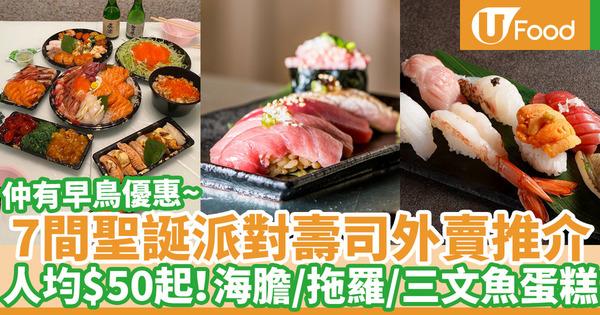 【聖誕外賣2020】聖誕節香港7間壽司到會外賣推介 千之味/壽司郎/Donki聖誕Party Set/APITA UNY