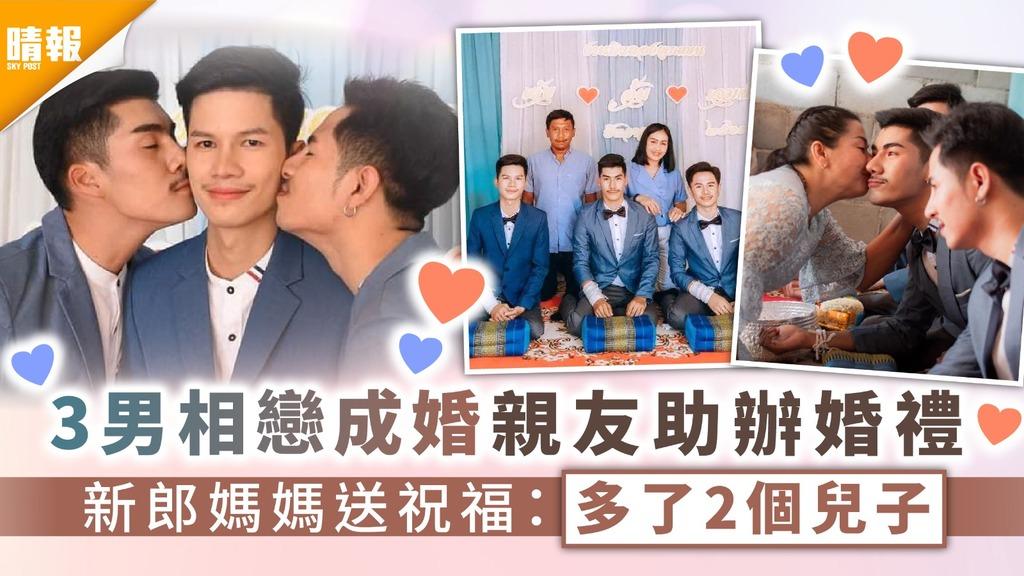 3位新郎︳3男相戀成婚親友助辦婚禮 新郎媽媽送祝福:多了2個兒子