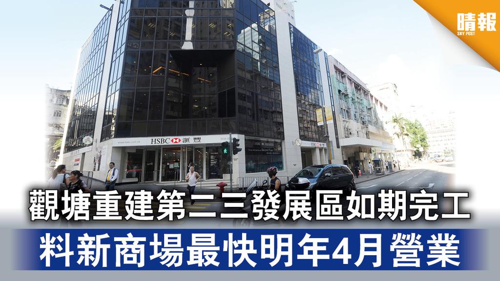 市區重建 觀塘重建第二三發展區如期完工 料新商場最快明年4月營業