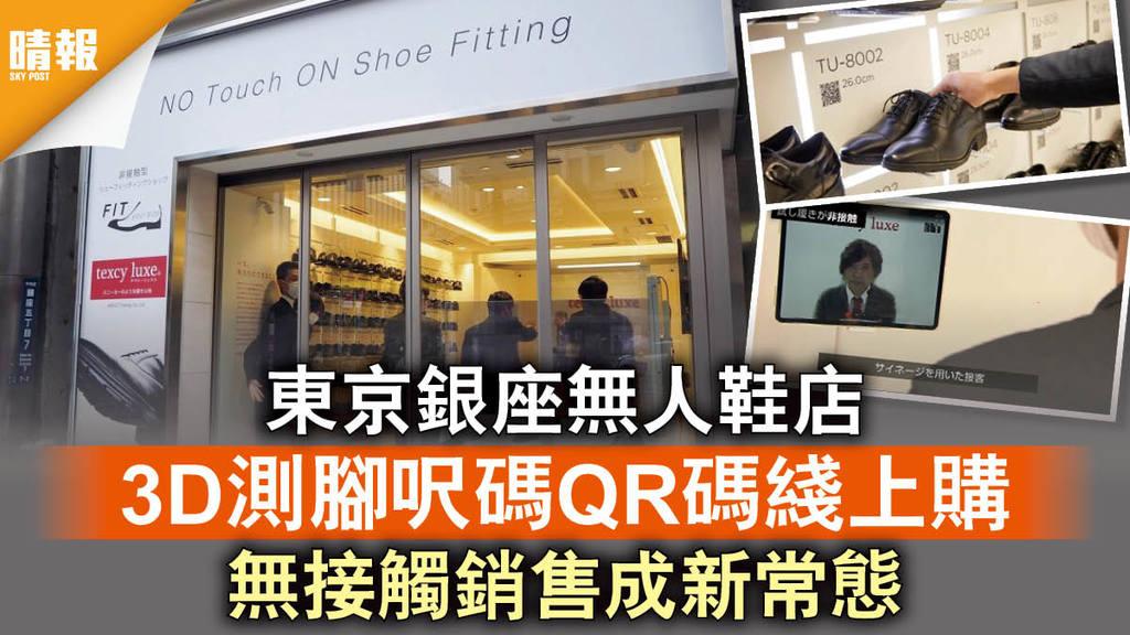 日韓記事| 東京銀座無人鞋店 3D測量腳呎碼 QR碼綫上購 無接觸銷售成新常態
