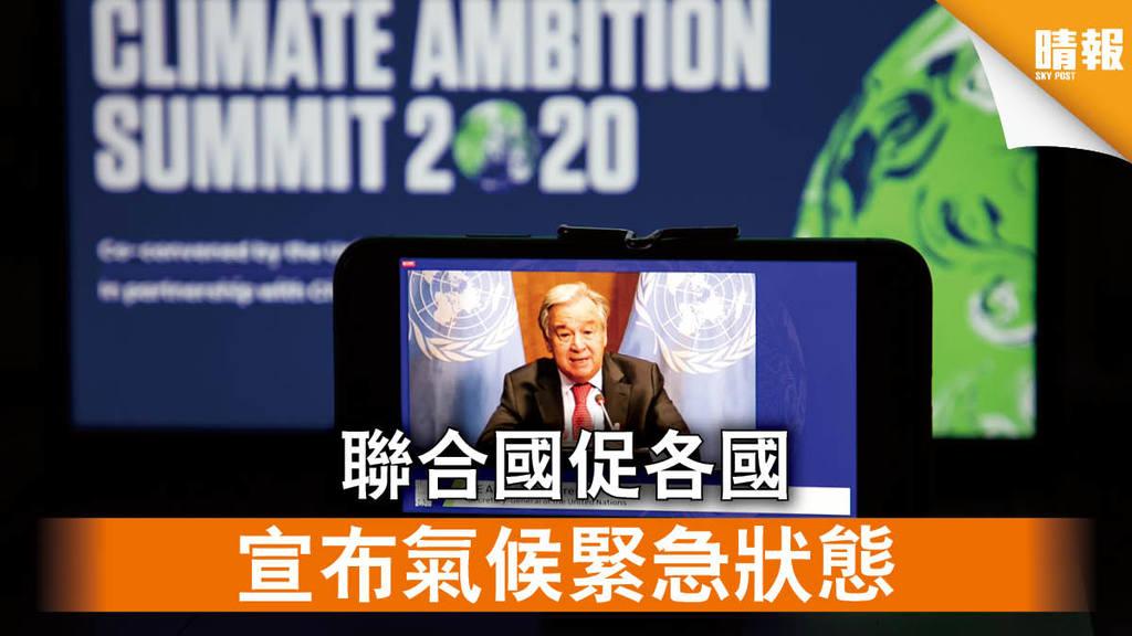 全球暖化|聯合國促各國宣布氣候緊急狀態 拜登稱上任後重返《巴黎協定》