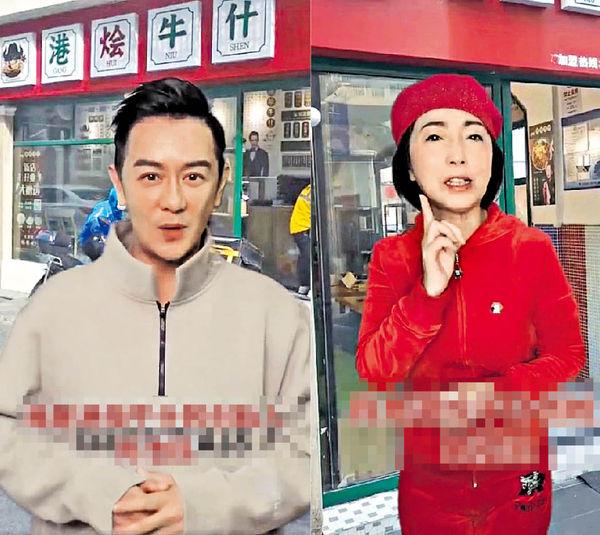 陳浩民苑瓊丹上海賣牛雜