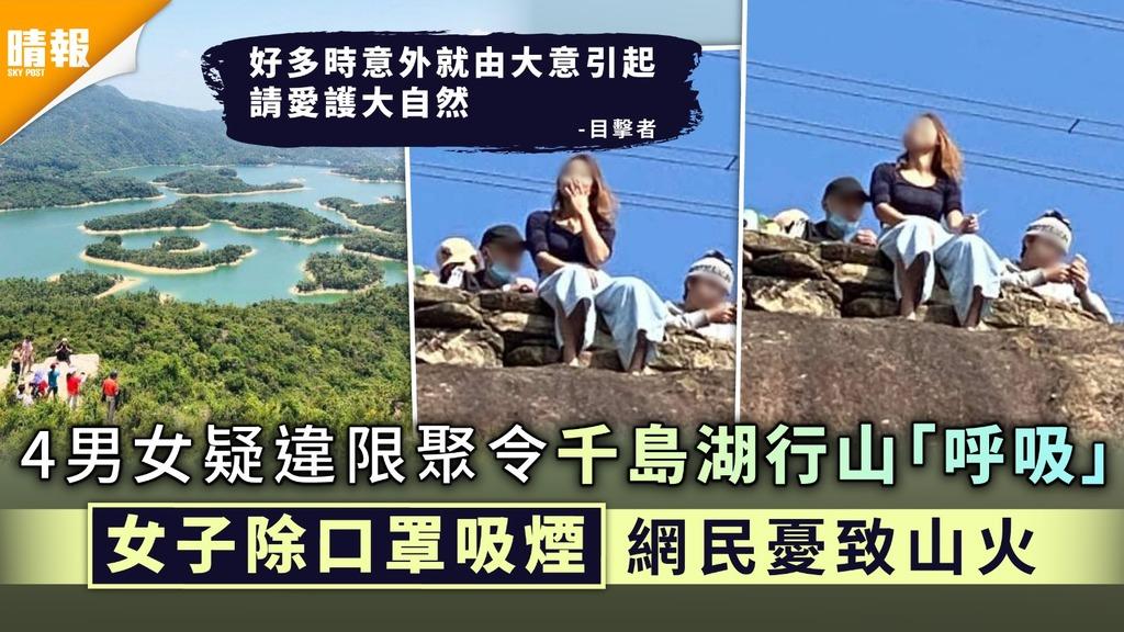 愛護郊野|4男女疑違限聚令千島湖行山「呼吸」 女子除口罩吸煙網民憂引致山火