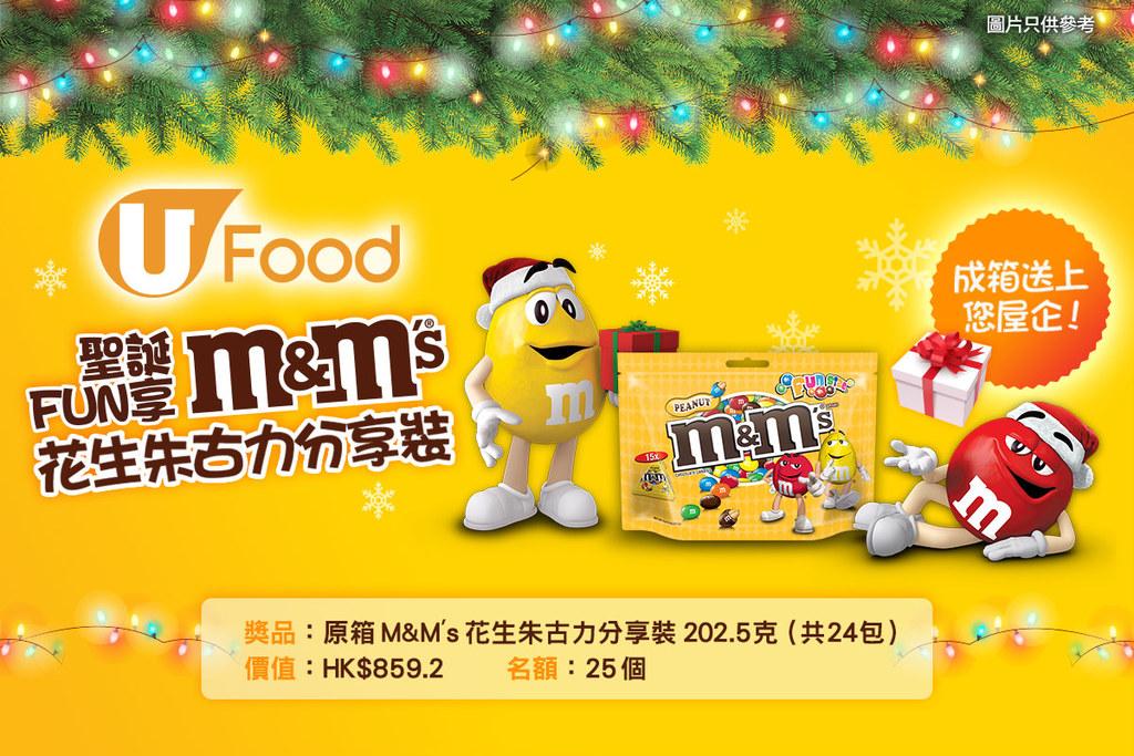 U Food 聖誕Fun享 M&M's花生朱古力分享裝