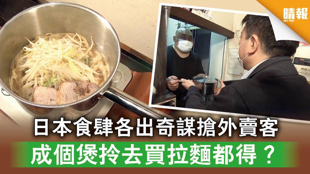 日韓記事|日本食肆各出奇謀搶外賣客 成個煲拎去買拉麵都得?