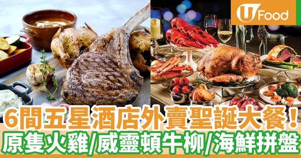 【酒店聖誕到會2020】酒店聖誕大餐推介!香港6間五星級酒店外賣自取/速遞到會:Ritz-Carlton/JW萬豪酒店/Hotel ICON