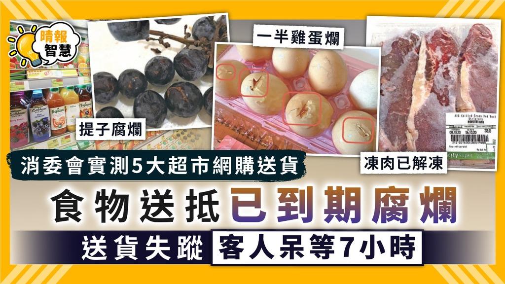 消委會 消委會實試5大超市網購 擅改送貨時間水果壓爛鮮肉解凍