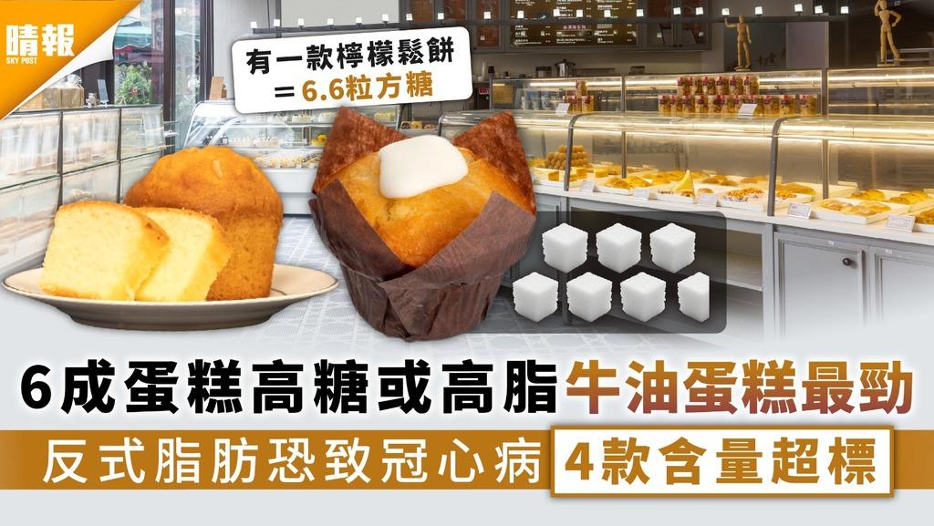 消委會︳6成蛋糕高糖或高脂牛油蛋糕最勁 反式脂肪恐致冠心病4款含量超標