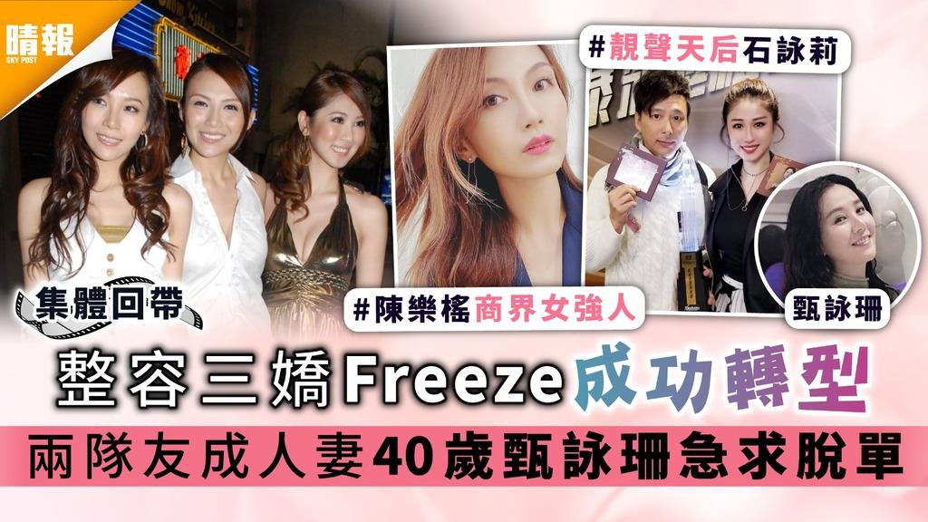 集體回帶︳整容三嬌Freeze成功轉型 兩隊友成人妻40歲甄詠珊急求脫單