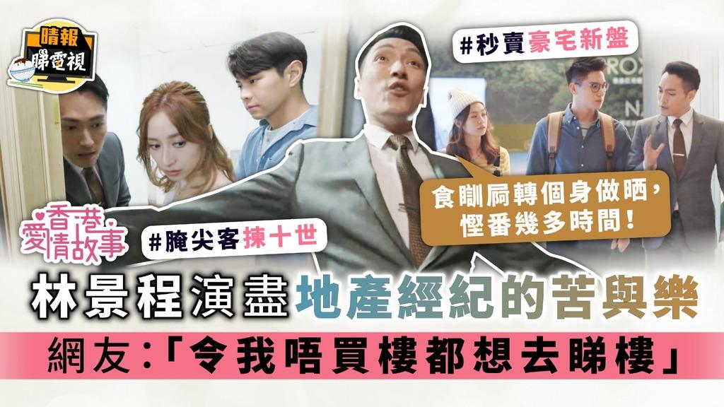 香港愛情故事│林景程演盡地產經紀的苦與樂 網友:「令我唔買樓都想去睇樓」