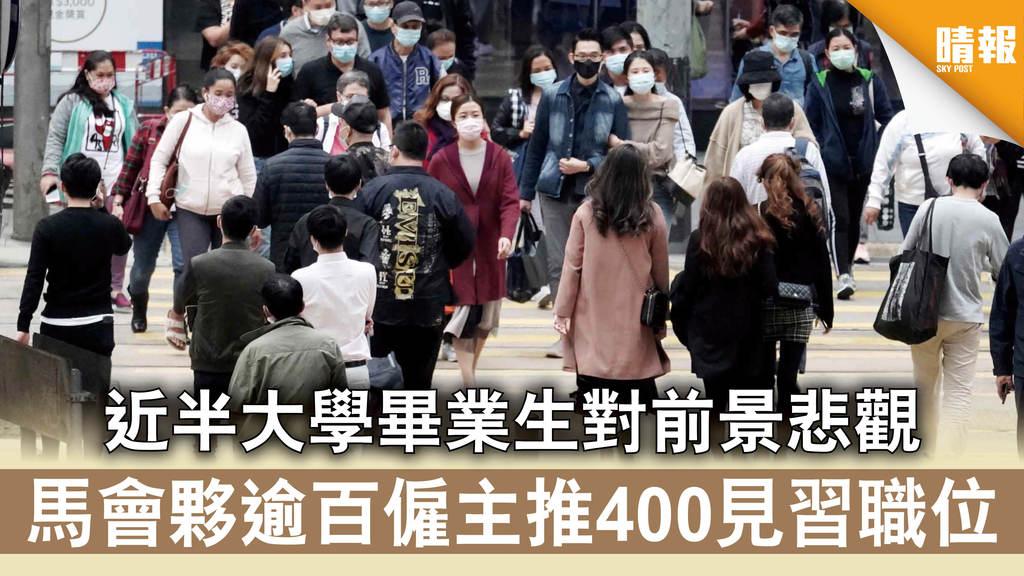 求職資訊│近半大學畢業生對前景悲觀 馬會夥逾百僱主推400見習職位