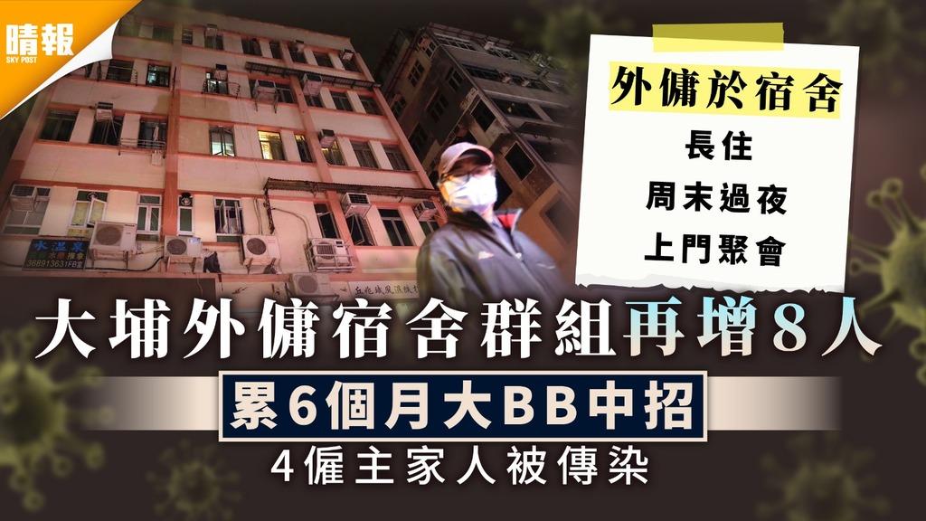 新冠肺炎|大埔外傭宿舍群組再增8人 累4僱主家人被傳染6個月大BB中招