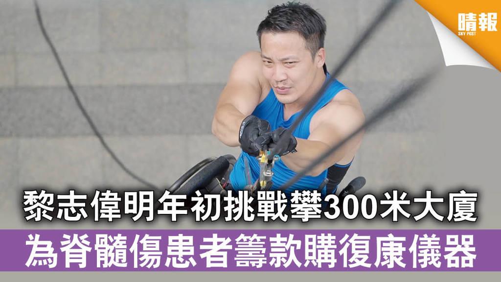 包山王│ 黎志偉明年初挑戰攀300米大廈 為脊髓傷患者籌款購復康儀器