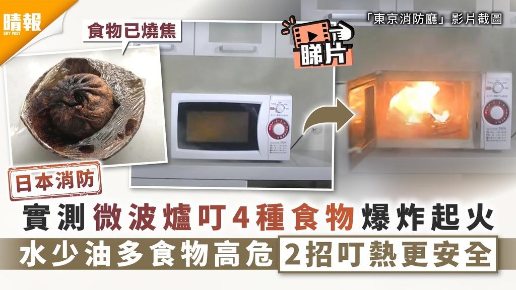 日本消防 實測微波爐叮4種食物爆炸起火 水少油多食物高危2招叮熱更安全