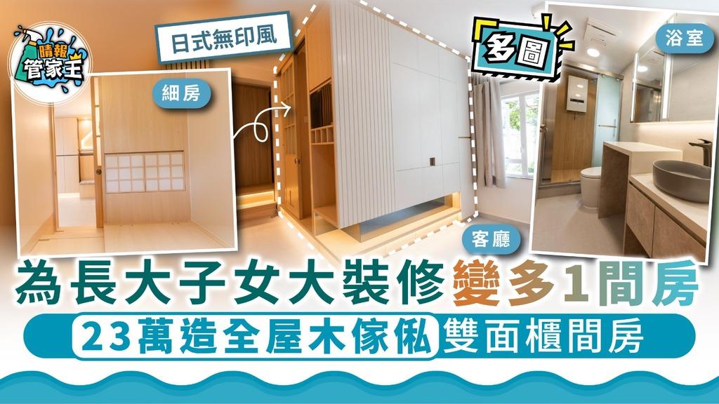 家居裝修 為長大子女大裝修變多1間房 23萬造全屋木傢俬雙面櫃間房