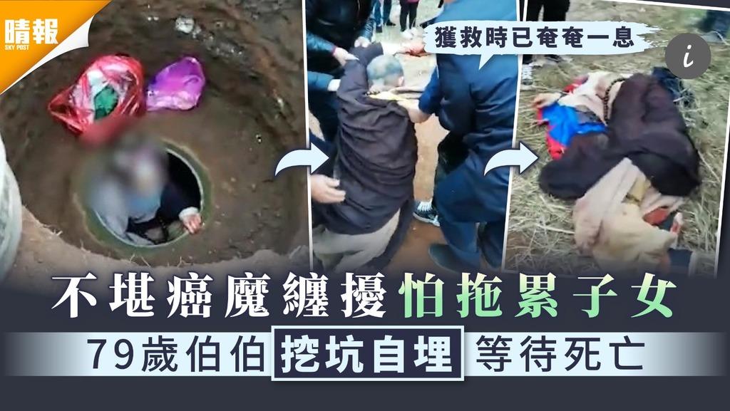 長者悲歌|不堪癌魔纏擾怕拖累子女 79歲伯伯挖坑自埋等待死亡