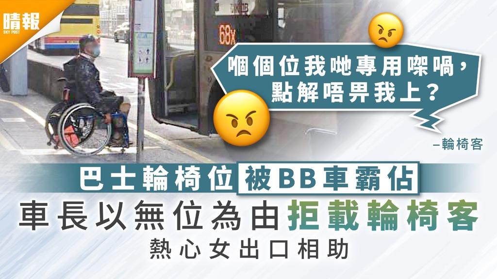 好人好事|巴士輪椅位畀BB車霸佔 車長以無位為由拒載輪椅客