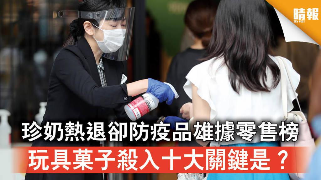 日韓記事│珍奶熱退卻防疫品雄據零售榜 玩具菓子殺入十大關鍵是?