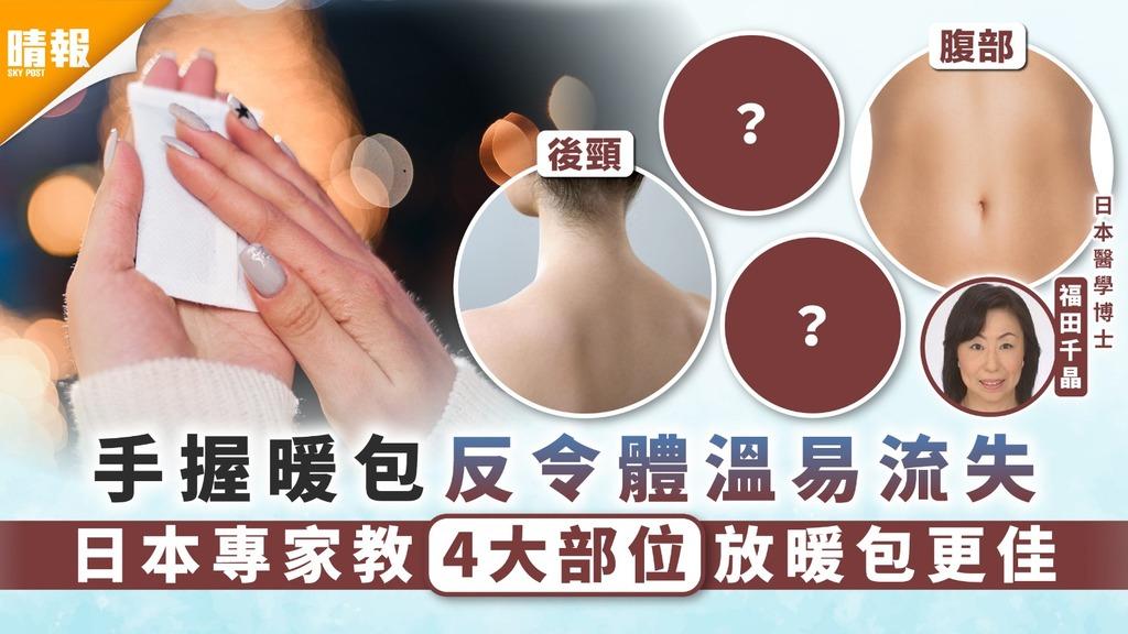 冬日保暖|手握暖包反令體溫易流失 日本專家教4大部位放暖包更佳|附3大安全貼士