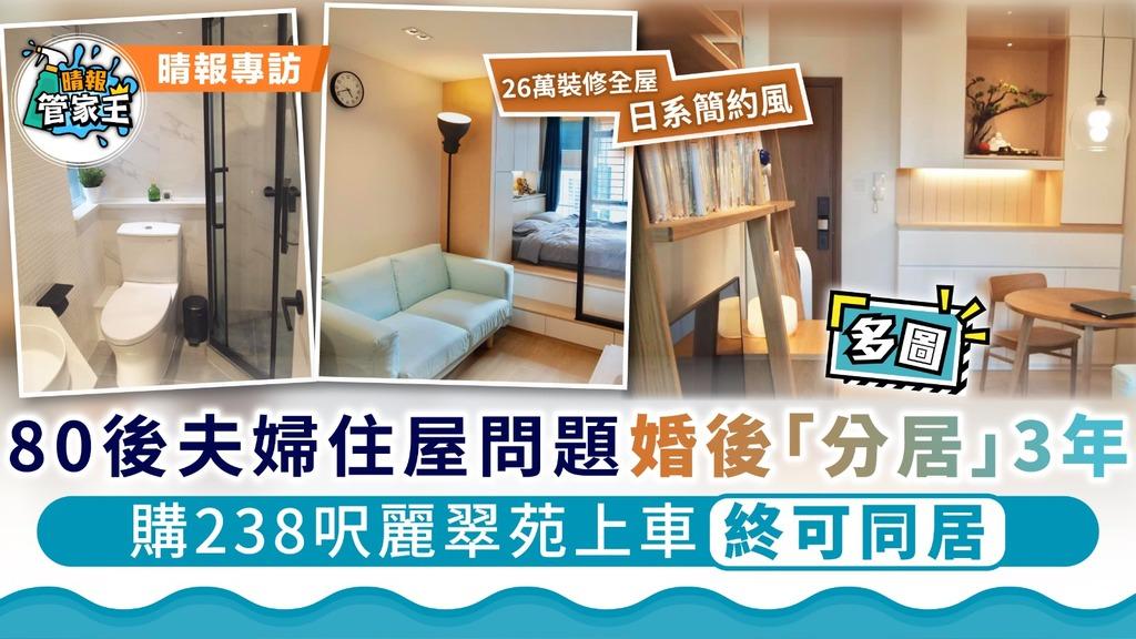 家居裝修|80後夫婦住屋問題婚後「分居」3年 購238呎麗翠苑上車終可同居