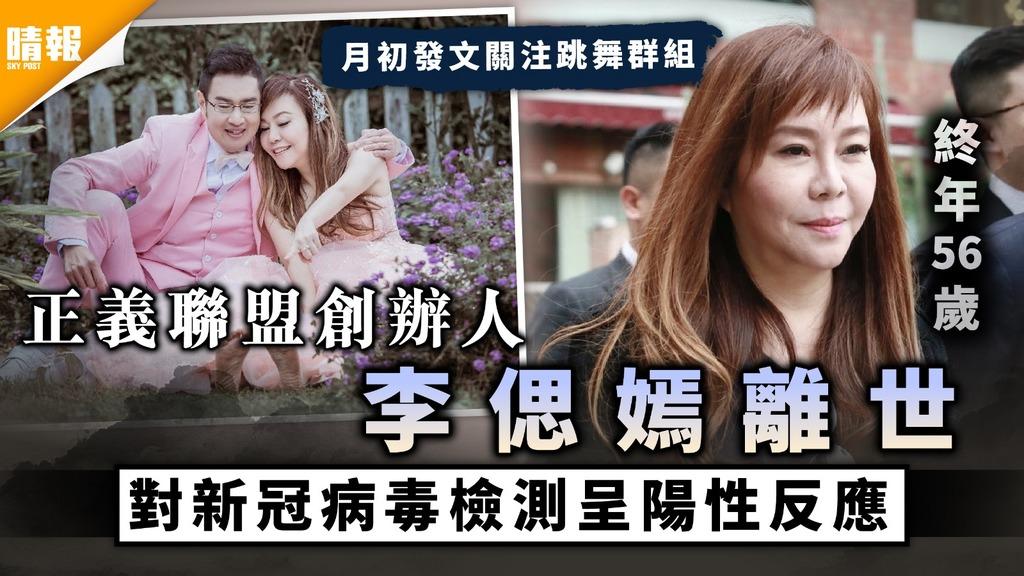 新冠肺炎︳正義聯盟創辦人李偲嫣離世 對新冠病毒檢測呈陽性反應