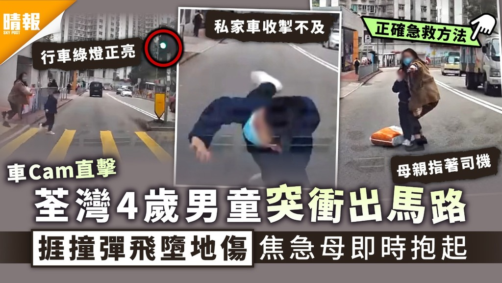 車Cam直擊 荃灣4歲男童突衝出馬路 捱撞彈飛墮地傷焦急母即時抱起