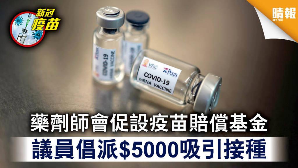 新冠疫苗│藥劑師會促設疫苗賠償基金 議員倡派$5000吸引接種