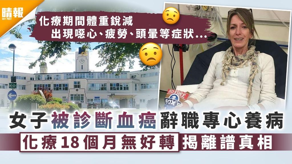 醫療疏忽|女子被診斷血癌辭職專心養病 化療18個月無好轉揭離譜真相