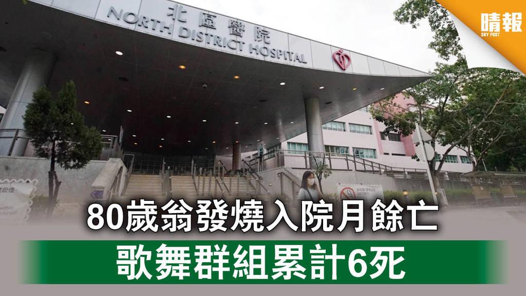 新冠肺炎│80歲翁發燒入院月餘亡 歌舞群組累計6死