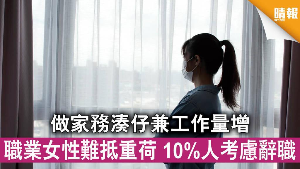 新冠肺炎│做家務湊仔兼工作量增 職業女性難抵重荷 10%人考慮辭職